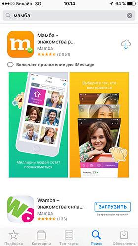 Скачать приложение Мамба бесплатно на русском языке