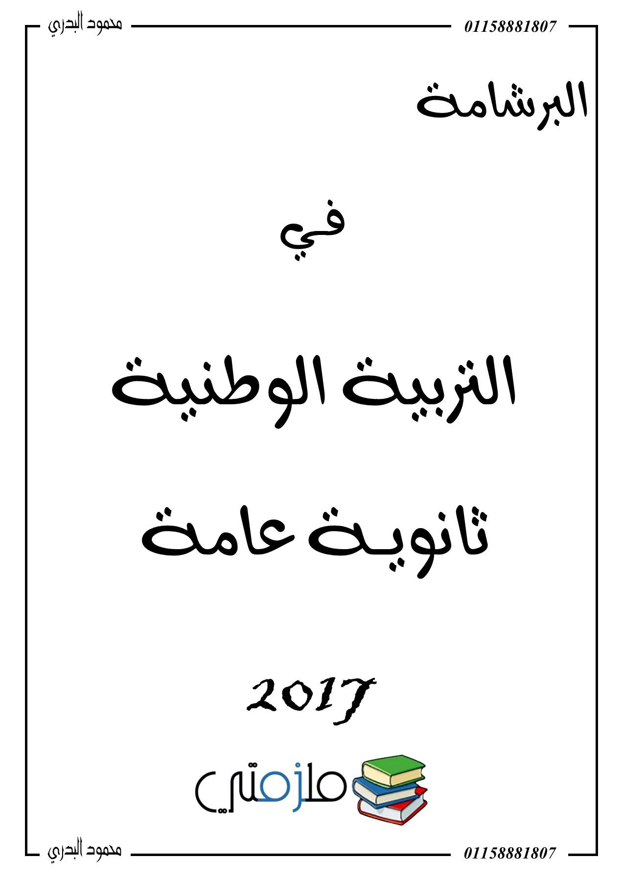 ملخص التربية الوطنية للصف الثالث الثانوى 2017 3 ورقات فقط