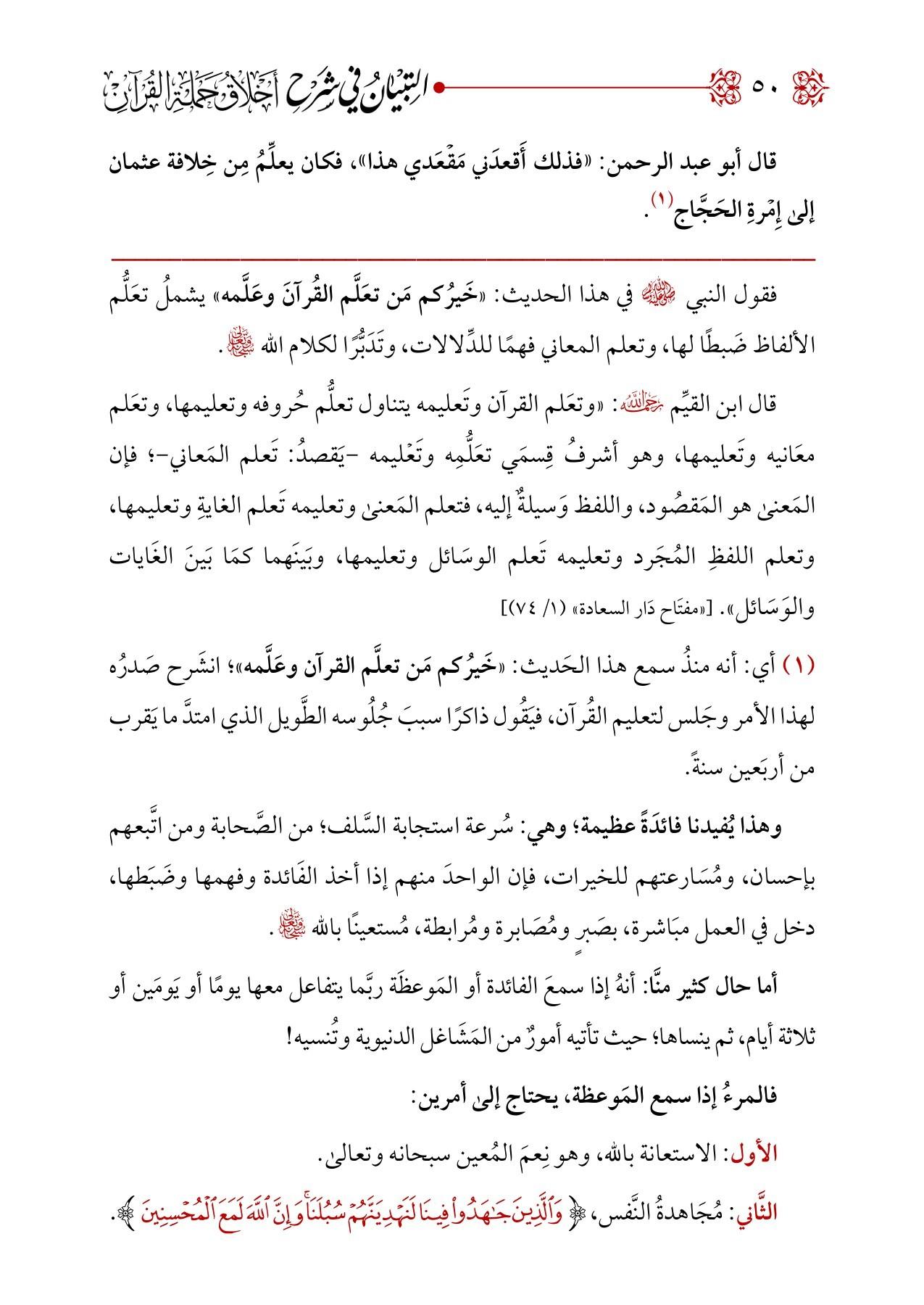 التبيان في شرح أخلاق حملة القرآن Pages 51 100 Text