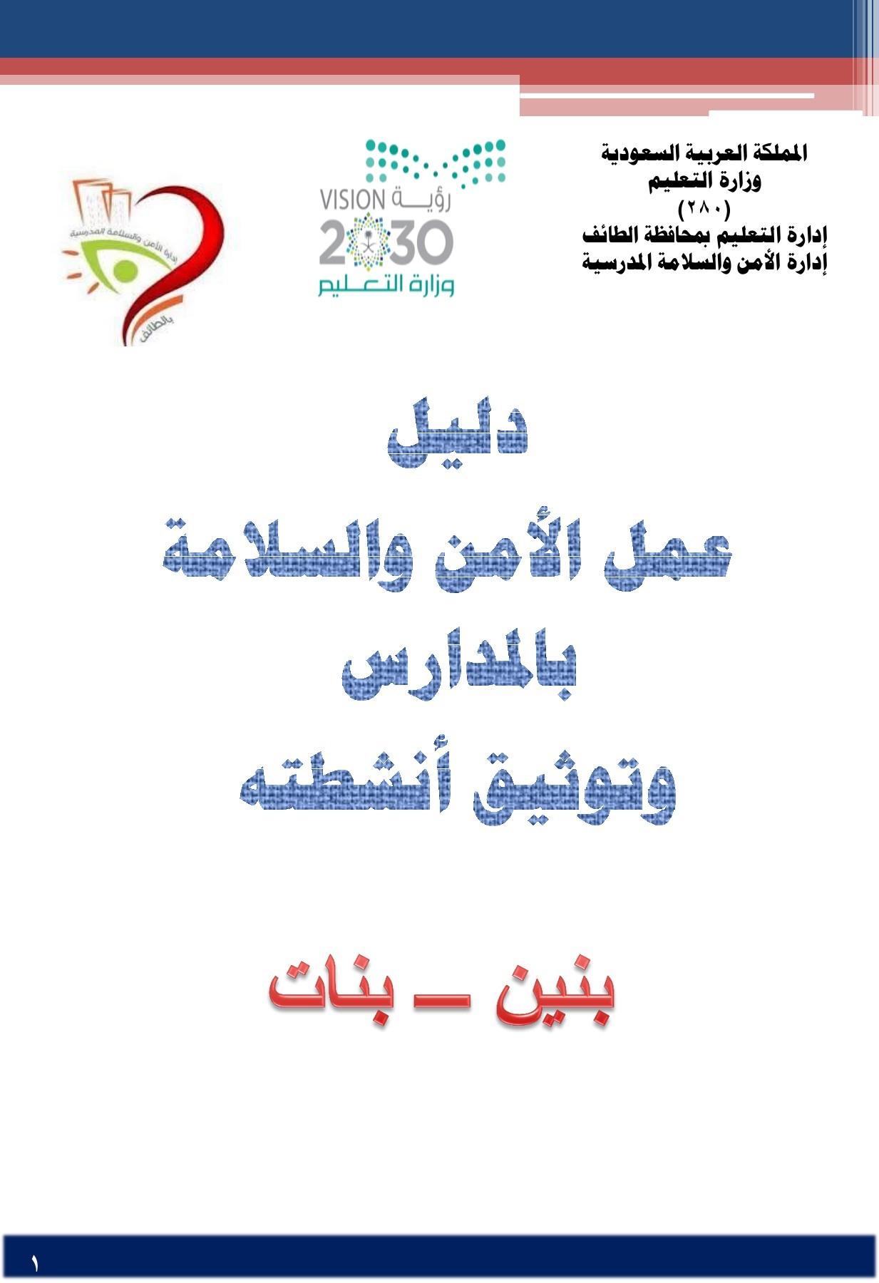 دليل عمل الأمن والسلامة بالمدارس وتوثيق أنشطته Pages 1 50 Text