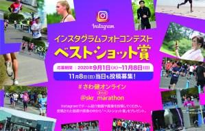 さわやか健康オンラインリレーマラソン_Instagram