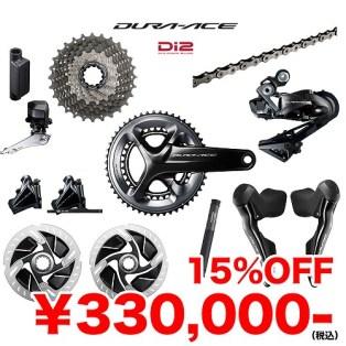 【オンライン限定/数量限定】SHIMANO ( シマノ ) R9170 Di2 DURA-ACE ( デュラエース ) ディスクブレーキ コンポーネント10点セット