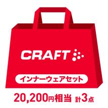 【 2021年 福袋 / ご自宅直送 】 CRAFT ( クラフト ) インナーウェアセット XS サイズ ( ワイズロードオンライン )