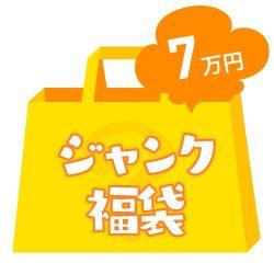 【 新春2021福袋 / ご自宅配送 】ジャンクアイテム福袋 7万円セット