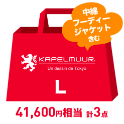 【 2021年 福袋 / ご自宅直送 】 KAPELMUUR ( カペルミュール ) ラッキーバッグ 2021 冬物ウェア + 小物セット 【L】 XS サイズ