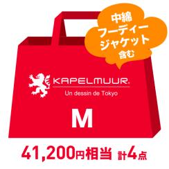 【 2021年 福袋 / ご自宅直送 】 KAPELMUUR ( カペルミュール ) ラッキーバッグ 2021 冬物ウェア + 小物セット 【M】 XS サイズ