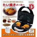 D-STYLIST-TAIYAKI-MakerKK-00310-0