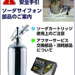 Japan-carbonate-gas-soda-siphon-and-stainless-steel-siphon-dedicated-soda-cartridge-10-bottles-value-pack-12-box-set-0-0