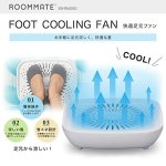 ROOMMATE-Comfortable-Foot-Fan-EB-RM25GJapan-Domestic-genuine-products-0-0
