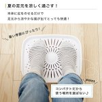 ROOMMATE-Comfortable-Foot-Fan-EB-RM25GJapan-Domestic-genuine-products-0-1