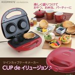 ROOMMATE-Twin-cup-cake-maker-CUP-De-Illusion-EB-RM9000A-0-0