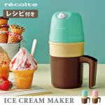 rcolte-Ice-Cream-Maker-RIM-1-PK-PinkJapan-Domestic-genuine-products-0-0
