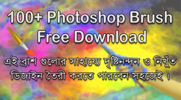Adobe Photoshop CC এর বাছাই করা 100+ Photoshop Brush ফ্রিতে ডাউনলোড করে নিন