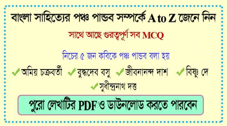 বাংলা সাহিত্যের পঞ্চ পান্ডব সম্পর্কে  A to Z তথ্য +MCQ  এর PDF  Download