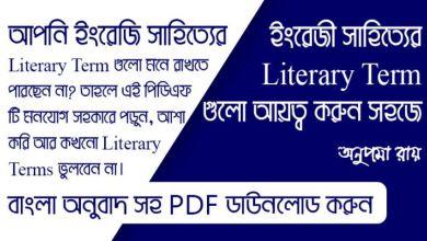 ইংরেজি সাহিত্যের গুরত্বপূর্ণ Literary Term গুলো বাংলা অনুবাদসহ pdf ডাউনলোড করুন