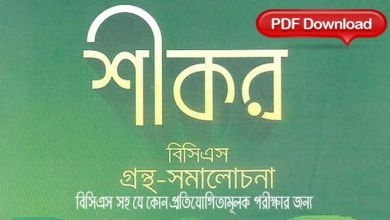 Shikar-pdf-download-by-Mohosina-