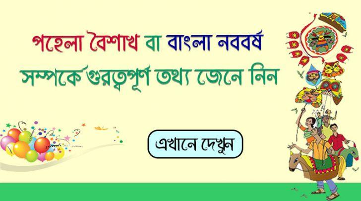 পহেলা বৈশাখ বা বাংলা নববর্ষ সম্পর্কে গুরুত্বপূর্ণ কিছু তথ্য | All information about Pahela Baishakh | General Konwledge