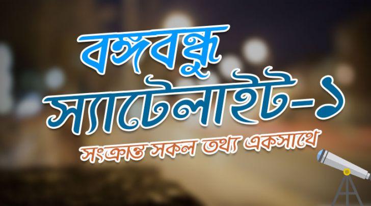 'বঙ্গবন্ধু স্যাটেলাইট-১' সম্পর্কিত সকল তথ্য একসাথে জেনে নিন। All Information about Bangabandhu Satellite-1 (BS-1)
