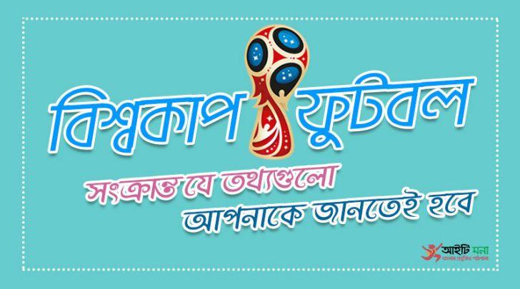 বিশ্বকাপ ফুটবল সংক্রান্ত যে তথ্য গুলো আপনাকে জানতেই হবে | ফিফা বিশ্বকাপ সম্পর্কিত সকল জানা-অজানা তথ্য