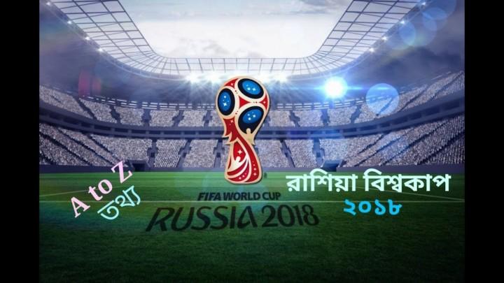 রাশিয়া ফিফা বিশ্বকাপ ফুটবল ২০১৮ সম্পর্কিত সকল তথ্য ও খেলার সময়সূচি জেনে নিন | FIFA World Cup 2018