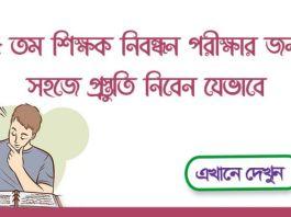 15th-ntrca-teachers-registration-exam-preparation