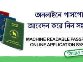 bangladesh-machine-readable-passport-online-application-system