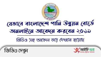 How to Apply BWDB Job Circular 2019