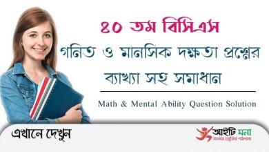 ৪০ তম বিসিএস গনিত ও মানসিক দক্ষতা প্রশ্নের ব্যাখ্যা সহ সমাধান | 40th BCS Math & Mental Ability Question Solution