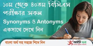 Synonyms-Antonyms-of-Previous-BCS-Questions