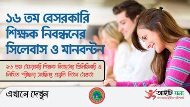 ১৬তম বেসরকারি শিক্ষক নিবন্ধনের (NTRCA) সিলেবাস ও মানবন্টন ২০১৯ | স্কুল পর্যায় ও কলেজ পর্যায় | 16th NTRCA Teachers Registration Exam Syllabus