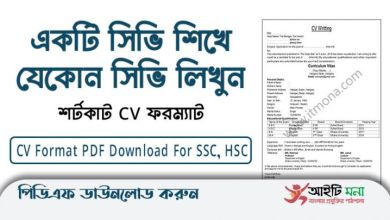 Shortcut CV Format PDF Download For SSC, HSC Exam