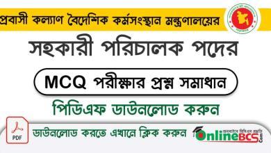 প্রবাসী কল্যাণ বৈদেশিক কর্মসংস্থান মন্ত্রণালয়ের সহকারী পরিচালক পদের নিয়োগ পরীক্ষার MCQ প্রশ্ন সমাধান