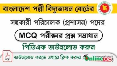 Bangladesh-Rural-Electrification-Board-(BREB)-Assistant-Secretary