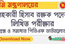 Assistant Accountant in the Ministry of Land Recruitment Examination Written Exam Question and Solution 2017