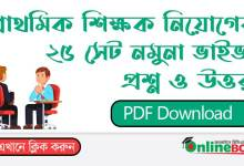 |Primary Teacher Interview Questions and Answers pdf