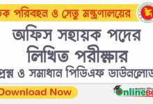 Assistant to the Ministry of Road Transport and Bridge (Bridge Division) Office Written Exam Question and Solution 2019
