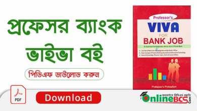 Professors Bank Viva PDF Download | প্রফেসরের ব্যাংক ভাইভা পিডিএফ ডাউনলোড