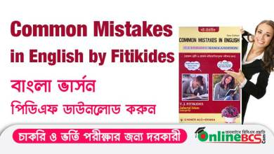 Common Mistakes in English by Fitikides Bangla Version PDF Download