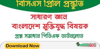 bcs-preli-preparation-general-knowledge-bangladesh-liberation-war