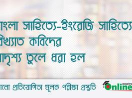 similarity-of-bengali-english-literature-question-solution