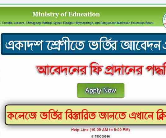 Xi-Class-admission-online-apply-2020-21