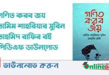 গণিত করব জয় তামিম শাহরিয়ার সুবিনতাহমিদ রাফির বই পিডিএফ ডাউনলোড