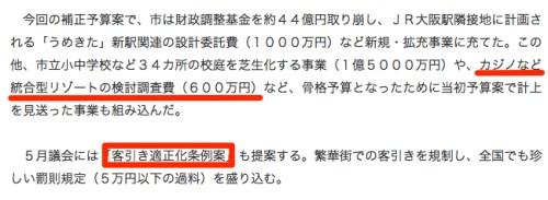 <大阪市>「橋下色」の補正予算案を発表 _(毎日新聞)_-_Yahoo_ニュース