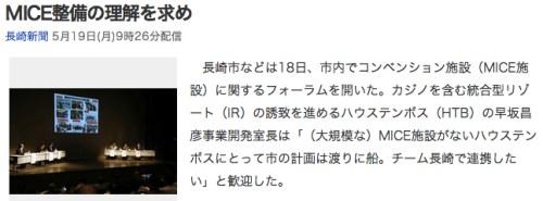 MICE整備の理解を求め_(長崎新聞)_-_Yahoo_ニュース