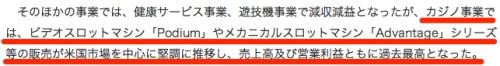 KONAMIが平成26年3月期決算短信を発表 連結業績は減収減益に_(ファミ通_com)_-_Yahoo_ニュース