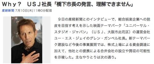 Why? USJ社長「橋下市長の発言、理解できません」_(産経新聞)_-_Yahoo_ニュース 2