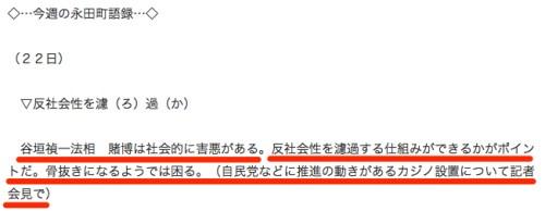菅義偉官房長官の記者会見 「鉄壁」なのか、実に「つまらない」のか_(産経新聞)_-_Yahoo_ニュース