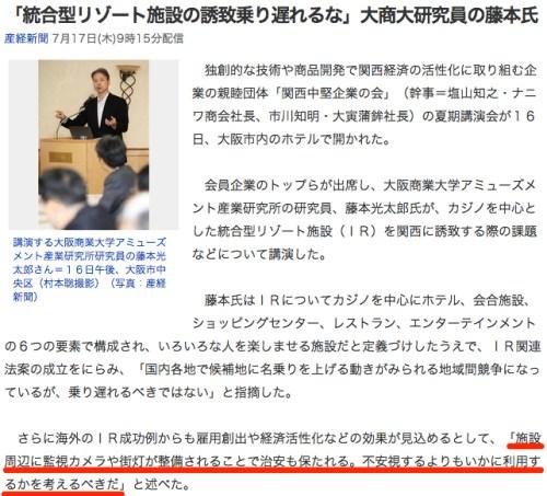 「統合型リゾート施設の誘致乗り遅れるな」大商大研究員の藤本氏_(産経新聞)_-_Yahoo_ニュース