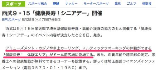 西武9・15「健康長寿!シニアデー」開催_(日刊スポーツ)_-_Yahoo_ニュース