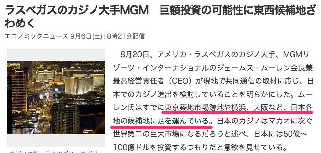 ラスベガスのカジノ大手MGM 巨額投資の可能性に東西候補地ざわめく_(エコノミックニュース)_-_Yahoo_ニュース